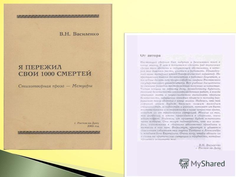 В 1957 г. окончил школу. В 1957-1960 гг. работал в РГМТ. В 1960-1965 гг. учился на геолого - географическом факультете Ростовского государственного университета. В 1970 году окончил аспирантуру и защитил диссертацию на тему : « Петрологические и физи