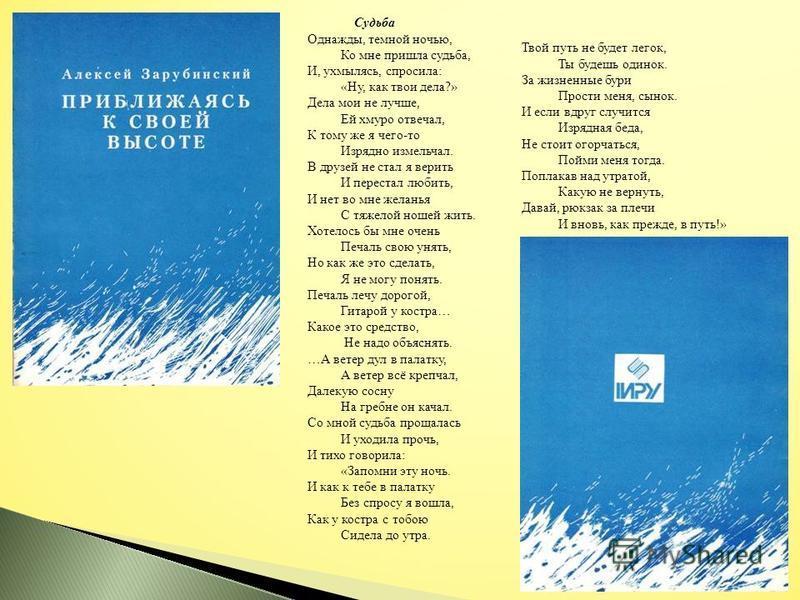 Не там, не там, ребята, Вы ищете меня – Живет в стихах и музыке Теперь душа моя. (1990 г.) Моей судьбой, моей судьбой Начертан будущего миг. Что там творится за чертой, За той, которой я достиг ? (1990 г.) Видать, и я погибну на Кавказе, И у меня дру