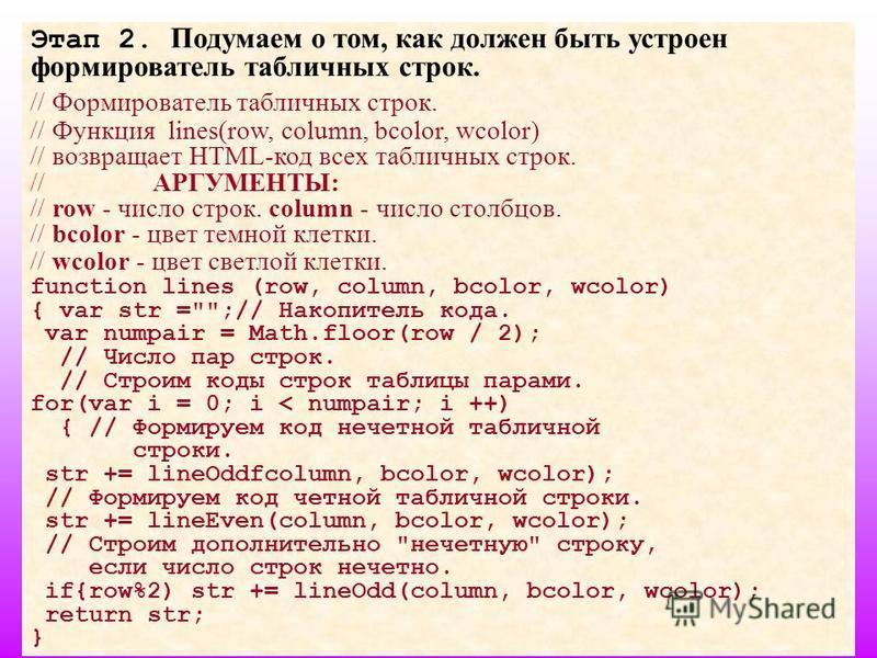 42 Этап 2. Подумаем о том, как должен быть устроен формирователь табличных строк. // Формирователь табличных строк. // Функция lines(row, column, bcolor, wcolor) // возвращает HTML-код всех табличных строк. // АРГУМЕНТЫ: // row - число строк. column
