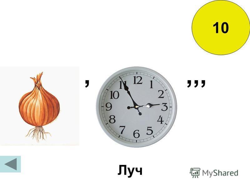 10,,,, Луч