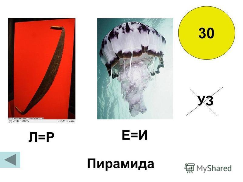 30 Л=Р Е=И УЗ Пирамида