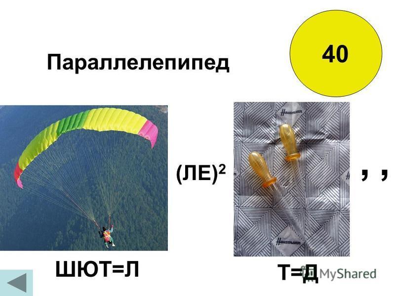 40 ШЮТ=Л (ЛЕ) 2 Т=Д,, Параллелепипед