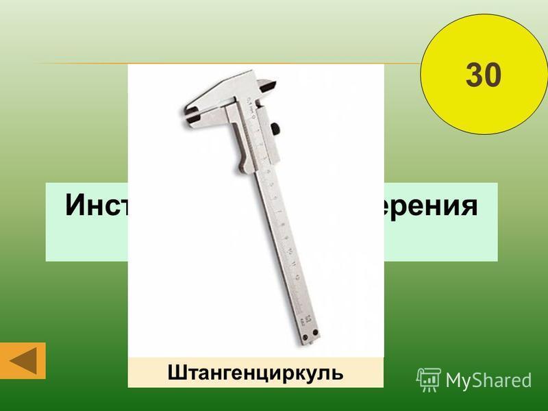 Инструмент для измерения диаметра Штангенциркуль 30