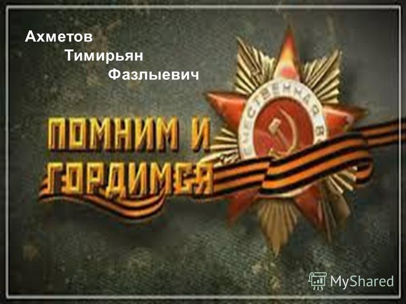 Ахметов Тимирьян Фазлыевич