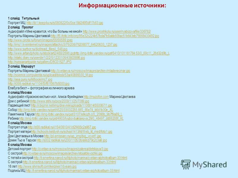 1 слайд Титульный Портрет МЦ http://ib1.keep4u.ru/s/080822/0c/0ce18d245f0df17c63.jpghttp://ib1.keep4u.ru/s/080822/0c/0ce18d245f0df17c63. jpg 2 слайд Пролог Аудиофайл «Мне нравится, что Вы больны не мной» http://www.proshkolu.ru/user/ryabizova/file/33