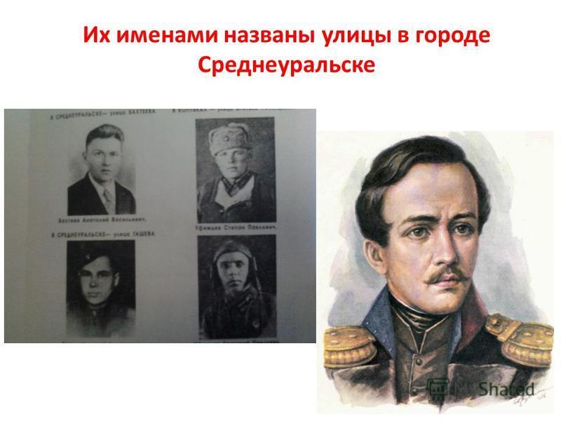 Их именами названы улицы в городе Среднеуральске