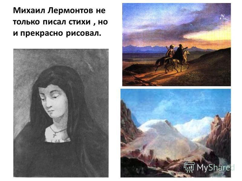 Михаил Лермонтов не только писал стихи, но и прекрасно рисовал.