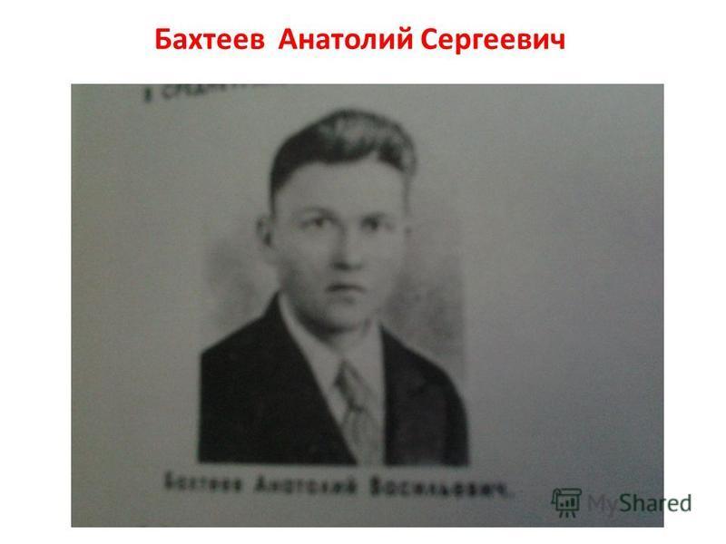 Бахтеев Анатолий Сергеевич