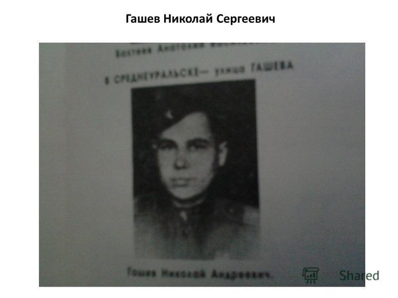 Гашев Николай Сергеевич