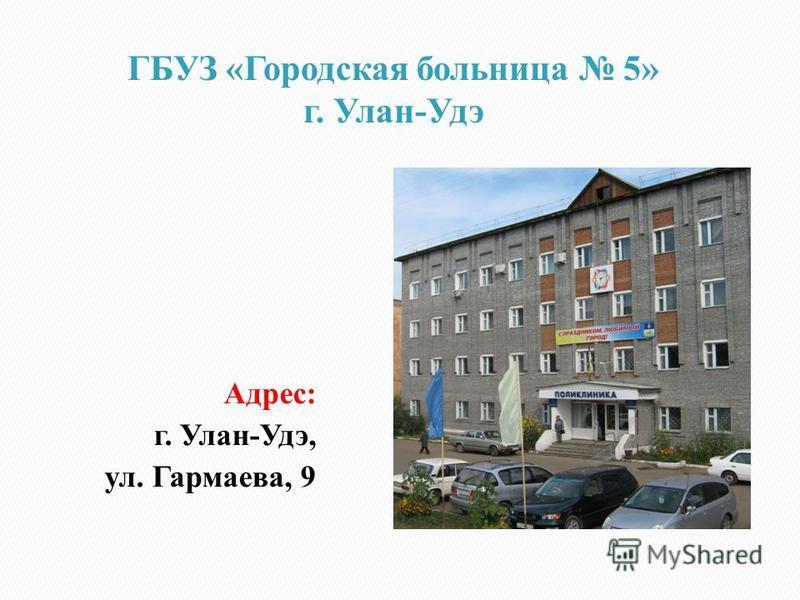 Адрес: г. Улан-Удэ, ул. Гармаева, 9