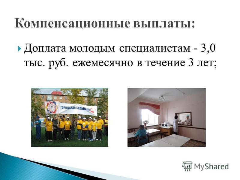 Доплата молодым специалистам - 3,0 тыс. руб. ежемесячно в течение 3 лет;