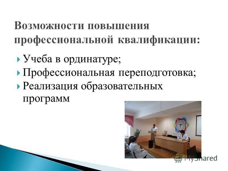 Учеба в ординатуре; Профессиональная переподготовка; Реализация образовательных программ
