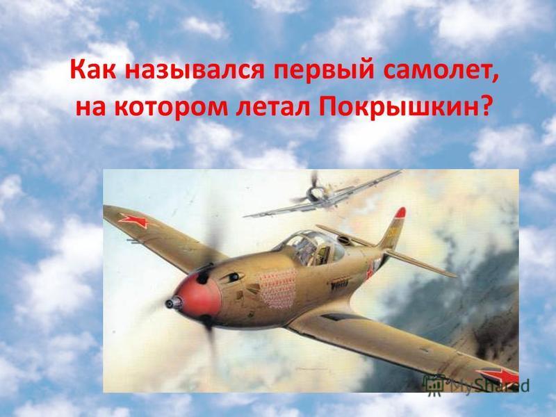 Как назывался первый самолет, на котором летал Покрышкин?