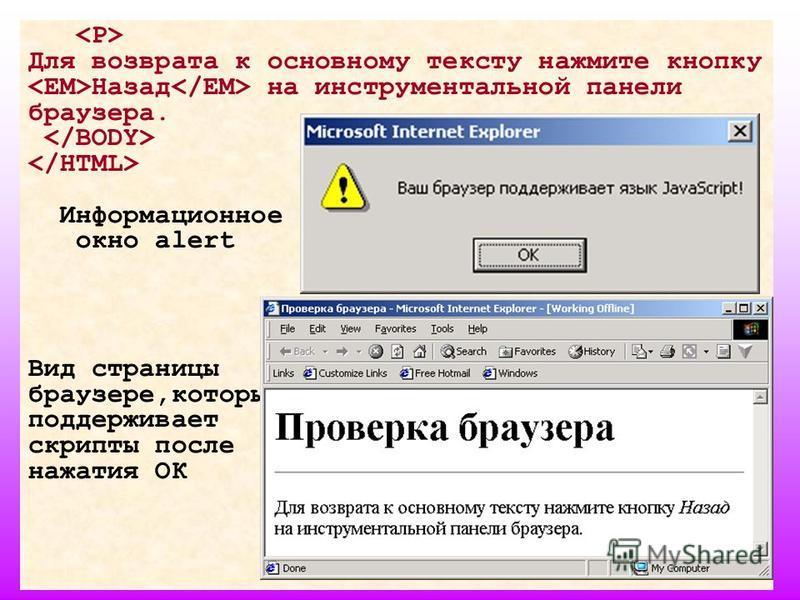 Для возврата к основному тексту нажмите кнопку Назад на инструментальной панели браузера. Информационное окно alert Вид страницы браузере,который поддерживает скрипты после нажатия ОК