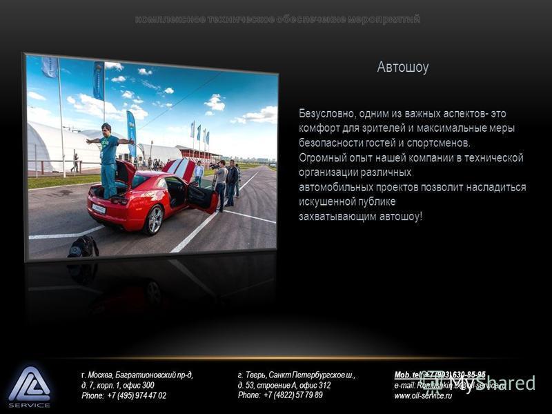 г. Москва, Багратионовский пр-д, д. 7, корп. 1, офис 300 Phone: +7 (495) 974 47 02 г. Тверь, Санкт Петербургское ш., д. 53, строение А, офис 312 Phone: +7 (4822) 57 79 89 Mob. tel: +7 (903) 630-85-95 e-mail: Romashkin.D@oll-service.ru www.oll-service
