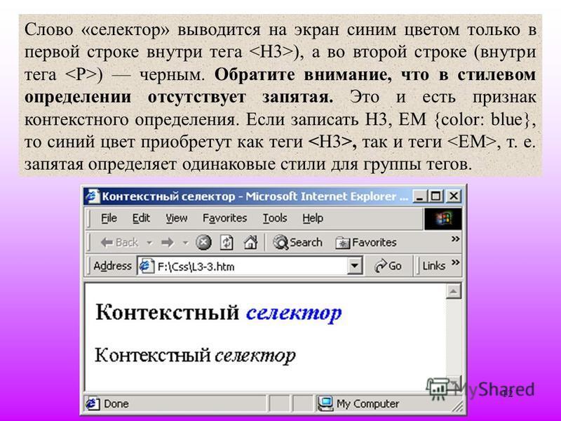 12 Слово «селектор» выводится на экран синим цветом только в первой строке внутри тега ), а во второй строке (внутри тега ) черным. Обратите внимание, что в стилевом определении отсутствует запятая. Это и есть признак контекстного определения. Если з