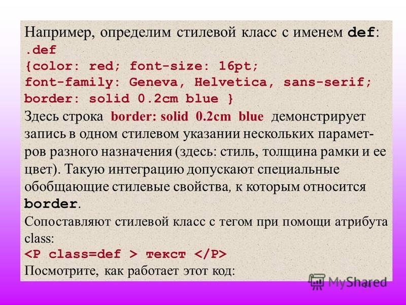 14 Например, определим стилевой класс с именем def :.def {color: red; font-size: 16pt; font-family: Geneva, Helvetica, sans-serif; border: solid 0.2cm blue } Здесь строка border: solid 0.2cm blue демонстрирует запись в одном стилевом указании несколь
