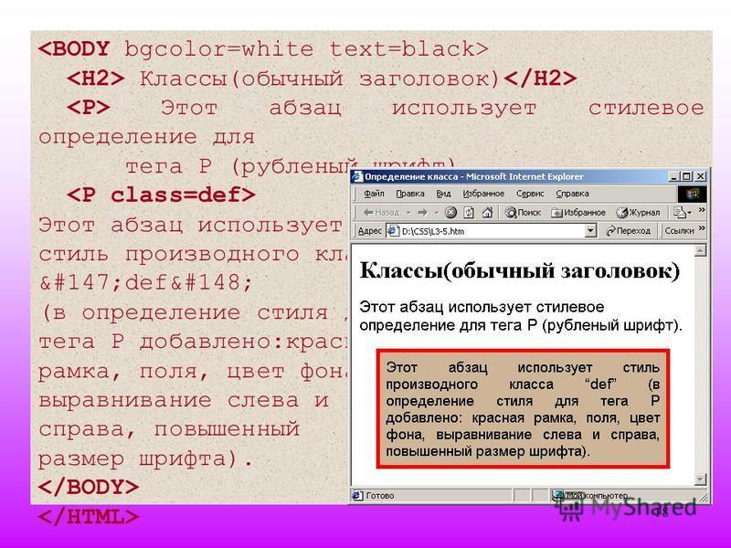 """18 Классы(обычный заголовок) Этот абзац использует стилевое определение для тега Р (рубленый шрифт). Этот абзац использует стиль производного класса """"def"""" (в определение стиля для тега Р добавлено:красная рамка, поля, цвет фона, выравнивани"""