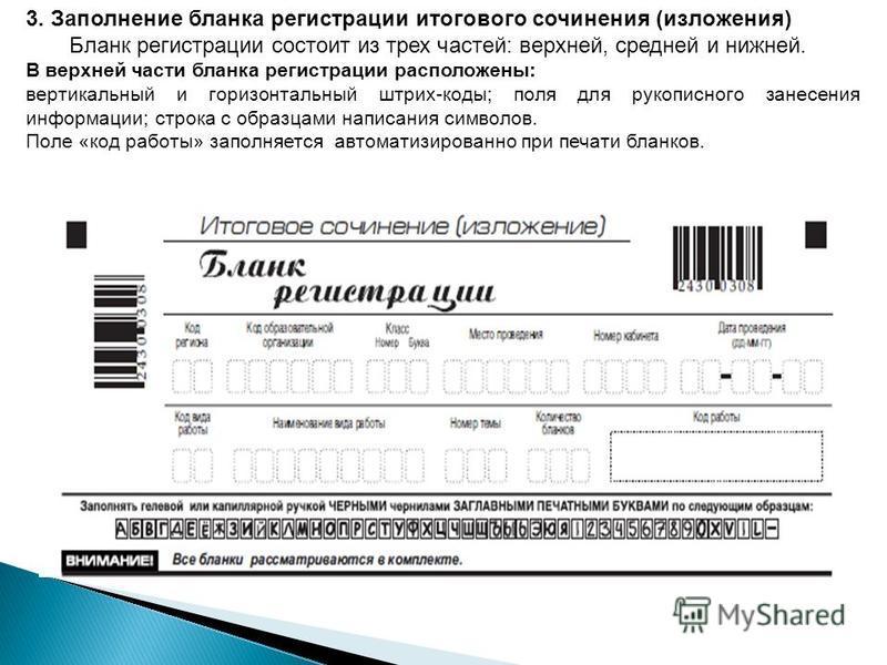 3. Заполнение бланка регистрации итогового сочинения (изложения) Бланк регистрации состоит из трех частей: верхней, средней и нижней. В верхней части бланка регистрации расположены: вертикальный и горизонтальный штрих-коды; поля для рукописного занес