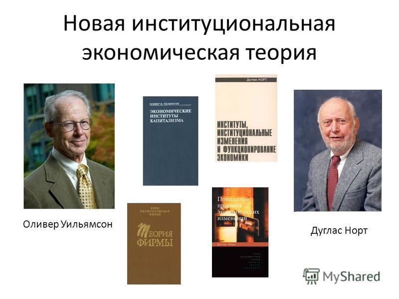 Новая институциональная экономическая теория Оливер Уильямсон Дуглас Норт