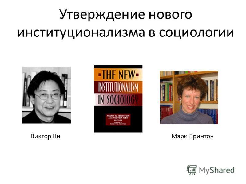 Утверждение нового институционализма в социологии Виктор Ни Мэри Бринтон