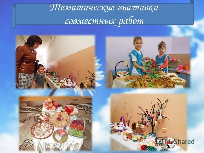 Тематические выставки совместных работ