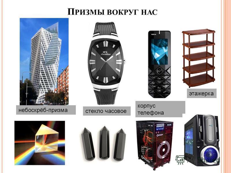 П РИЗМЫ ВОКРУГ НАС небоскрёб-призма стекло часовое корпус телефона этажерка