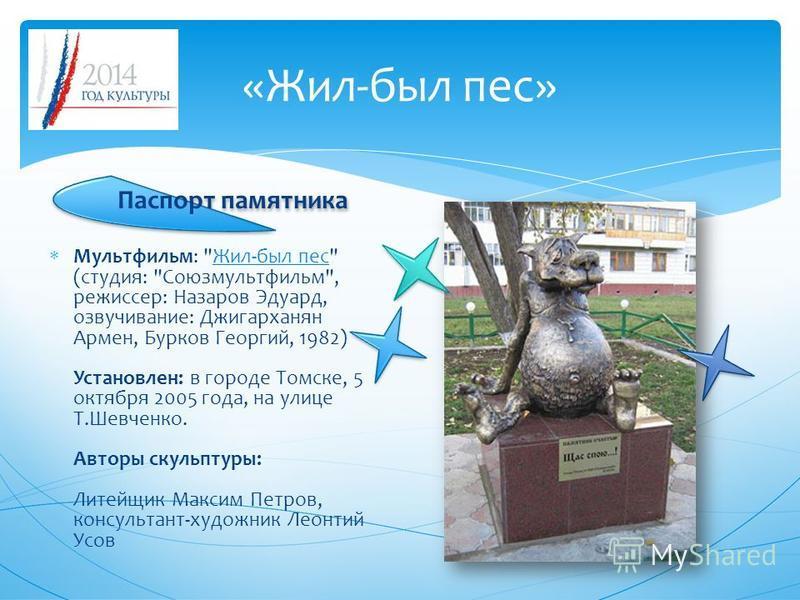 «Жил-был пес» Паспорт памятника Мультфильм: