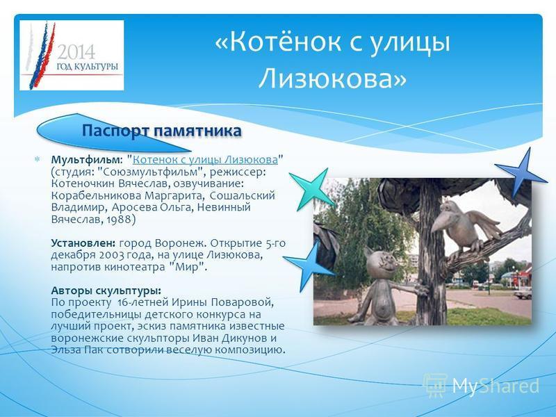 «Котёнок с улицы Лизюкова» Мультфильм: