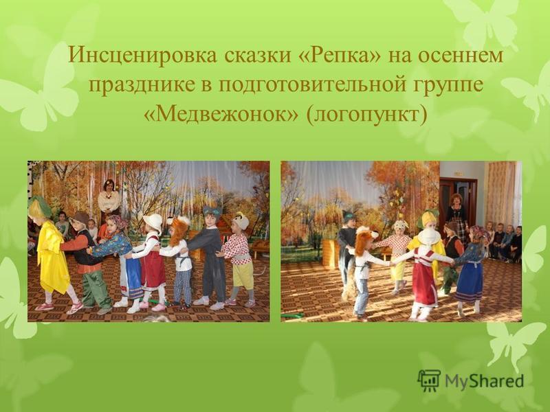 Инсценировка сказки «Репка» на осеннем празднике в подготовительной группе «Медвежонок» (логопункт)