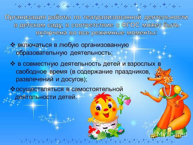 включаться в любую организованную образовательную деятельность; в совместную деятельность детей и взрослых в свободное время (в содержание праздников, развлечений и досугов); осуществляться в самостоятельной деятельности детей.