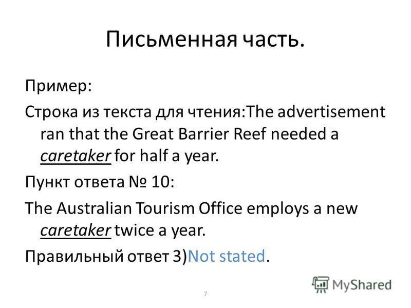 Письменная часть. Пример: Строка из текста для чтения:The advertisement ran that the Great Barrier Reef needed a caretaker for half a year. Пункт ответа 10: The Australian Tourism Office employs a new caretaker twice a year. Правильный ответ 3)Not st