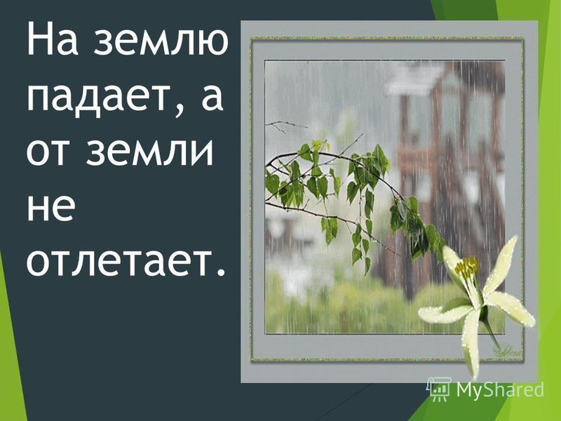 На землю падает, а от земли не отлетает.