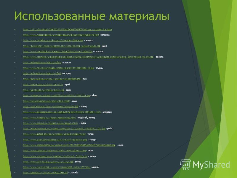 Использованные материалы http://cxid.info/upload/794d97b83cf25bbbfa3e927ed92f1560. jpg - портрет В.И.Даля http://cxid.info/upload/794d97b83cf25bbbfa3e927ed92f1560. jpg - портрет В.И.Даля http://www.moscowbooks.ru/image/gallery/b/201103241706321784. g