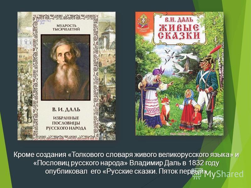 Кроме создания «Толкового словаря живого великорусского языка» и «Пословиц русского народа» Владимир Даль в 1832 году опубликовал его «Русские сказки. Пяток первый»
