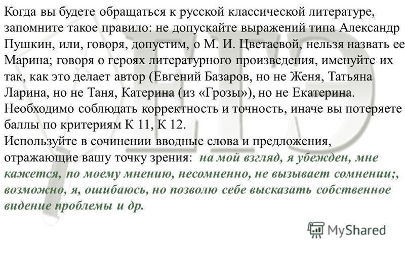 Когда вы будете обращаться к русской классической литературе, запомните такое правило: не допускайте выражений типа Александр Пушкин, или, говоря, допустим, о М. И. Цветаевой, нельзя назвать ее Марина; говоря о героях литературного произведения, имен