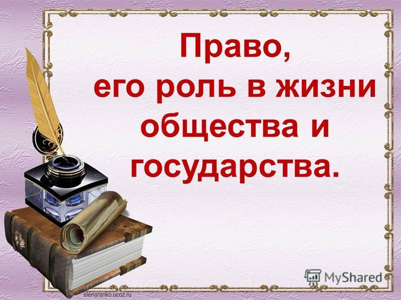 Право, его роль в жизни общества и государства.