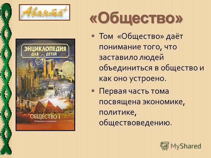 «Общество» Том «Общество» даёт понимание того, что заставило людей объединиться в общество и как оно устроено. Первая часть тома посвящена экономике, политике, обществоведению.