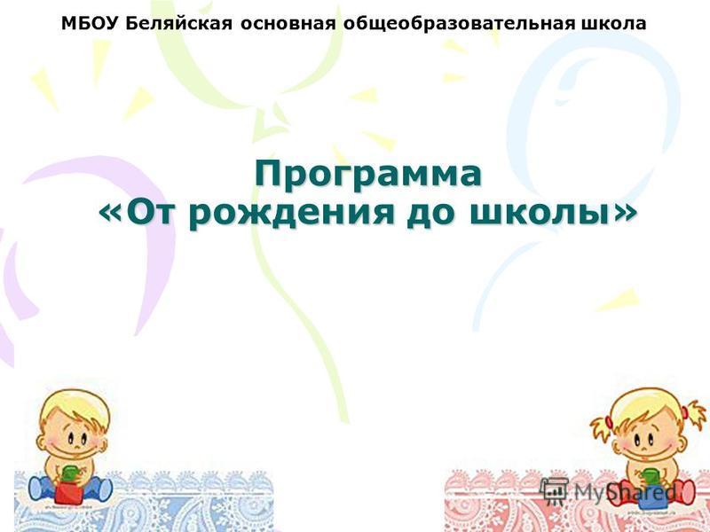 Программа «От рождения до школы» МБОУ Беляйская основная общеобразовательная школа