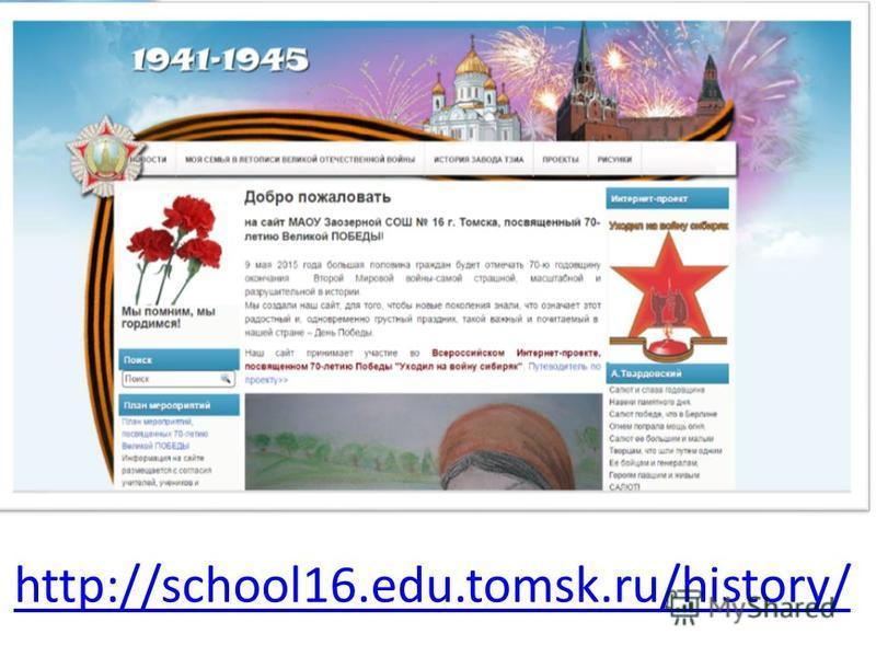 http://school16.edu.tomsk.ru/history/