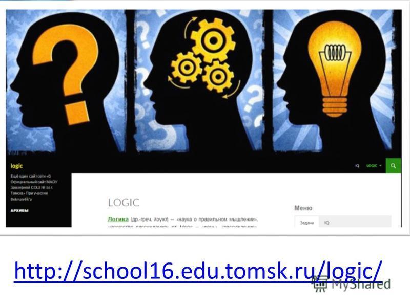 ProPowerPoint.Ru http://school16.edu.tomsk.ru/logic/