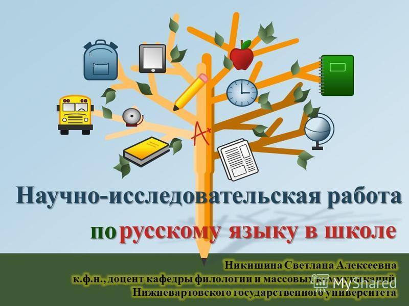 русскому языку в школе по Научно-исследовательская работа