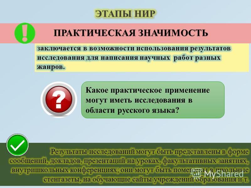 ПРАКТИЧЕСКАЯ ЗНАЧИМОСТЬ Какое практическое применение могут иметь исследования в области русского языка?