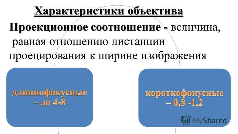 Характеристики объектива Проекционное соотношение - Проекционное соотношение - величина, равная отношению дистанции проецирования к ширине изображения