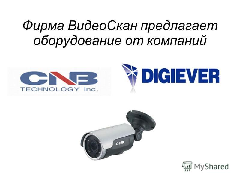 Фирма Видео Скан предлагает оборудование от компаний