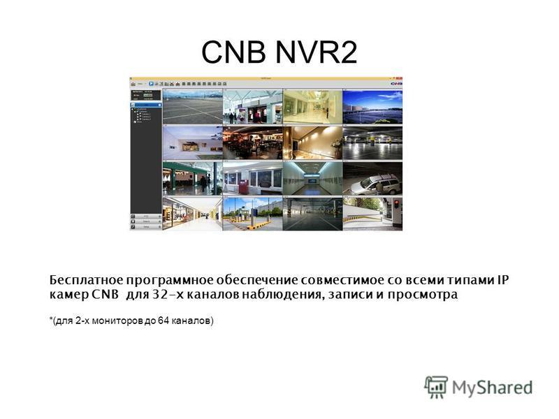 CNB NVR2 Бесплатное программное обеспечение совместимое со всеми типами IP камер CNB для 32-х каналов наблюдения, записи и просмотра *(для 2-х мониторов до 64 каналов)