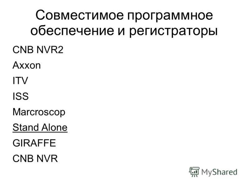 Совместимое программное обеспечение и регистраторы CNB NVR2 Axxon ITV ISS Marcroscop Stand Alone GIRAFFE CNB NVR