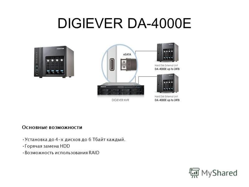 DIGIEVER DA-4000E Основные возможности Установка до 4-х дисков до 6 Тбайт каждый. Горячая замена HDD Возможность использования RAID