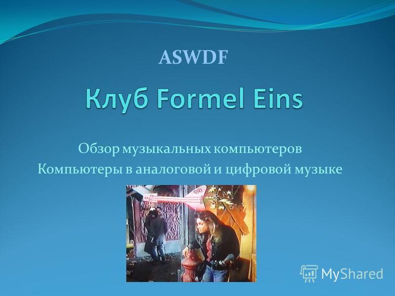 Обзор музыкальных компьютеров Компьютеры в аналоговой и цифровой музыке ASWDF