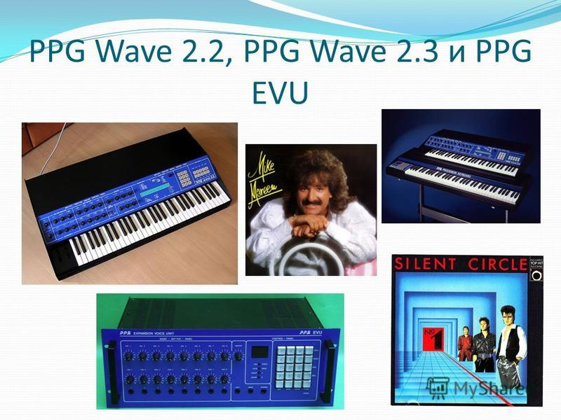 PPG Wave 2.2, PPG Wave 2.3 и PPG EVU